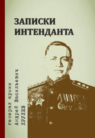 Мемуары генерала армии А.В.Хрулева - читать
