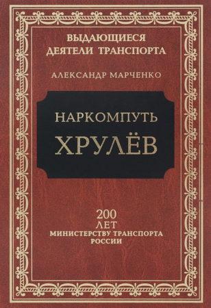Книга Марченко
